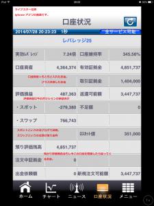 Evernote Camera Roll 20140728 202353