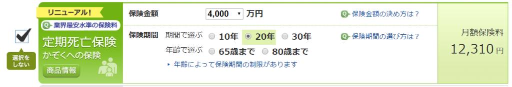 hoken39-4000
