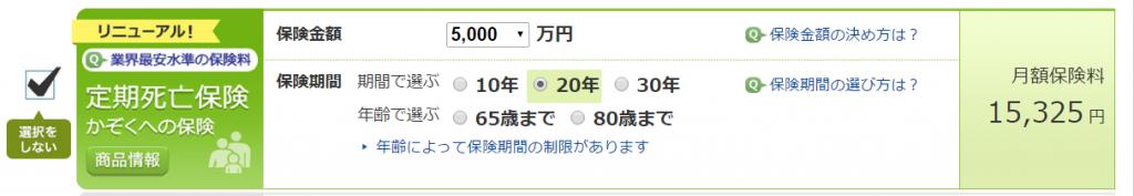 hoken39-5000