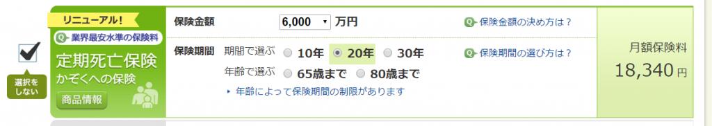 hoken39-6000