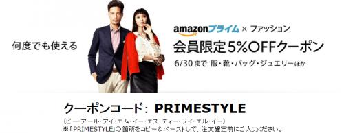 primeseale