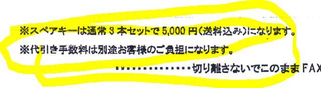 daihikitesuuryou