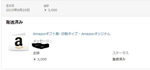 3000amaeoje