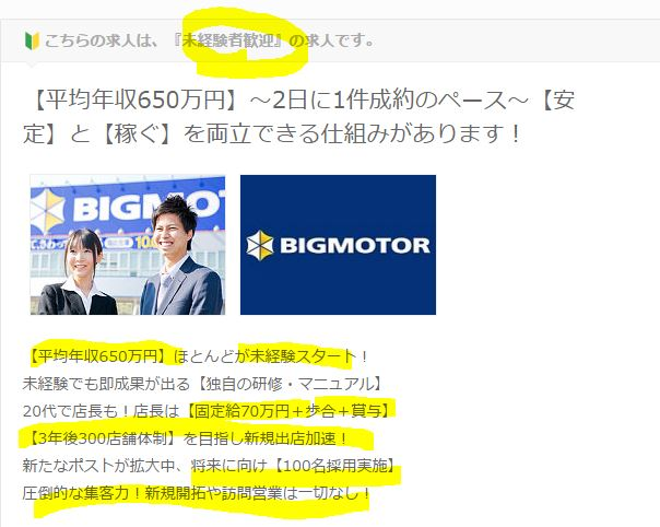 bigmoter