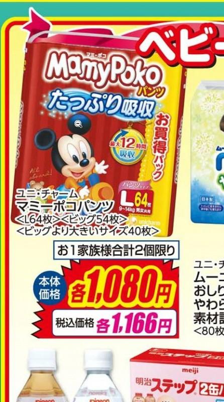 マミーポコの広告価格一例