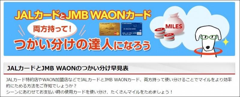 waonjalcard1