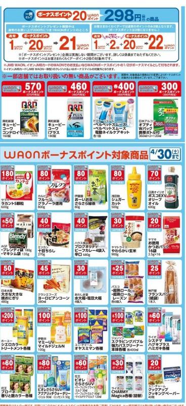 waonjalcard6
