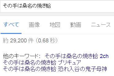 yakihamaguripurikyua