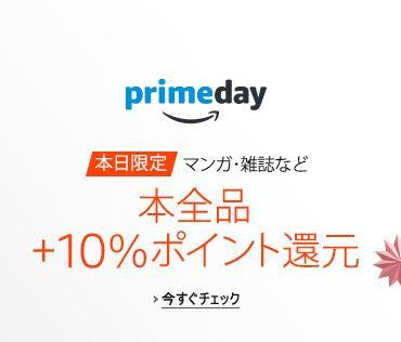 primedaybook