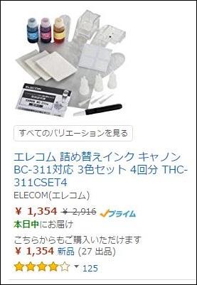 bc311tumekae