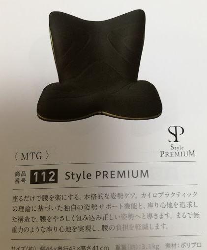 stylepremium