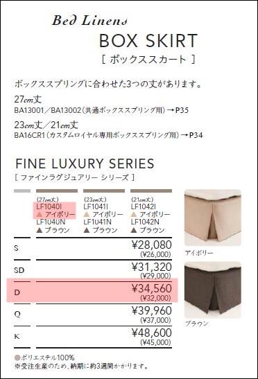 boxskirt