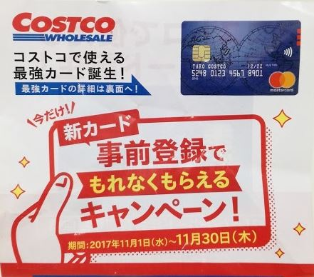 costcocard3