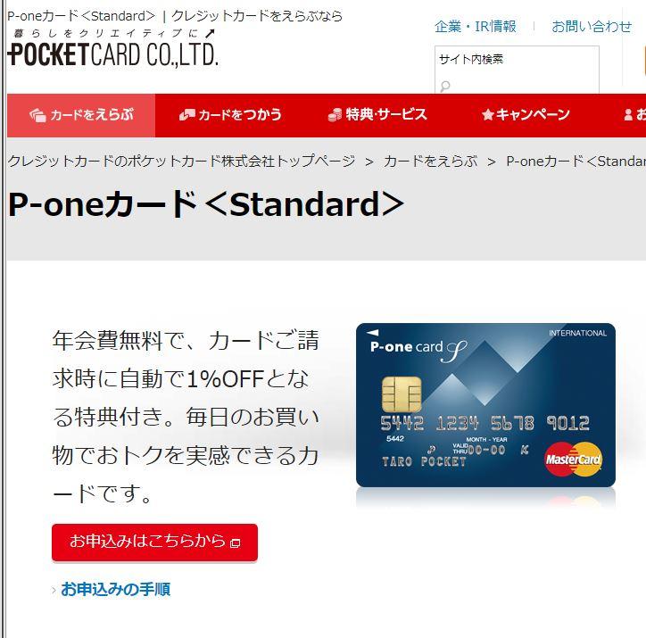 ponecard