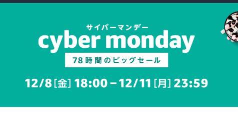 cybermonday2017