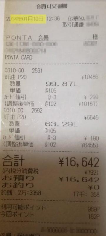 20140110touyu-crop