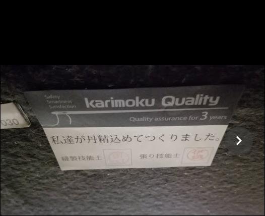 karimokuquolity