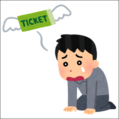 ticket_not_get_man