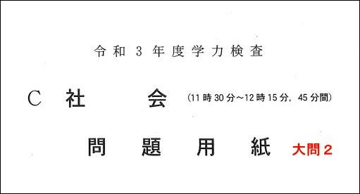 reiwa3nensyakai - コピー (2)